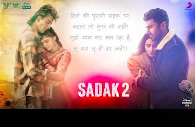 दिल की पुरानी सड़क-Dil Ki Purani Sadak Lyrics - Sadak 2