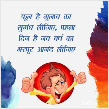 Hindu Nav Varsh Status Images