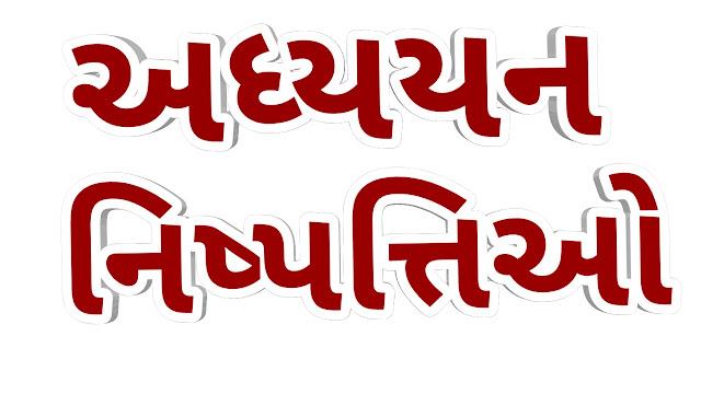 STD-6 ALL SUBJECTS PATRAK-A NISHPATTIO SAHIT PDF COPY,adhyayan nishpatti,adhyan nishpatti,ras nishpatti,adhyayan nishpatti pranshapatrika,guidence by ao snehalata chawan about adhyayn nishpatti,pragna adhyayan chakra gujarati,pragna adhyayan chakra ganit,education,sandhan(agic),learning outcomes,vyasan mukti,jakir shaikh,sandhan,nas,learn in gujarati,dance by students,online shop,teaching strategy,vyasan mukti natak,1. gargi s shah,zilha parishad school,national