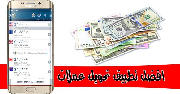 تطبيق عربي مفيد للتحويل بين جميع العملات العربية والأجنبية المعروفة