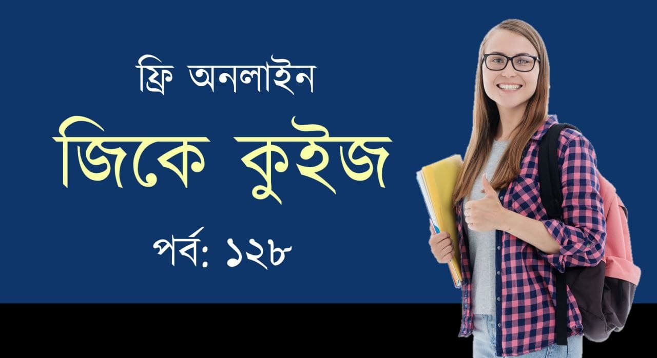 General Knowledge Mock Test in Bengali Part-128