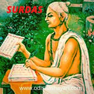 surdas biography in Hindi