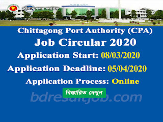 Chittagong Port Authority (CPA) Job Circular 2020
