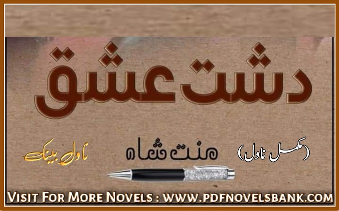 Dasht e Ishq Novel by Mannat Shah Complete Pdf Download