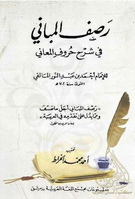 كتاب زهر المعاني pdf