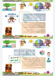 مذكرة اللغه العربيه للصف الثاني الابتدائي الترم الثاني 2021
