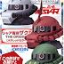 Exceed Model Zaku Head Vol. 7 - Release Info
