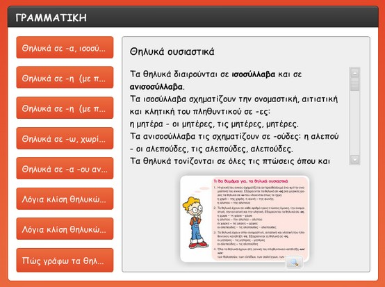 http://atheo.gr/yliko/gram/gr15/interaction.html