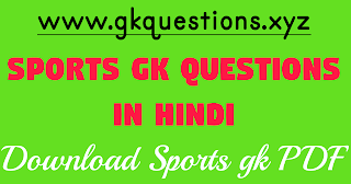 sports gk questions in hindi,sports gk