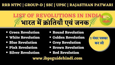 List Of Revolutions In INDIA | Fathers of Revolution | भारत में क्रांतियों की सूची एवं उनके जनक - Free PDF