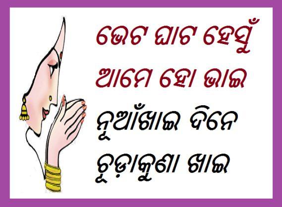 nuakhai-quotes-in-sambalpuri
