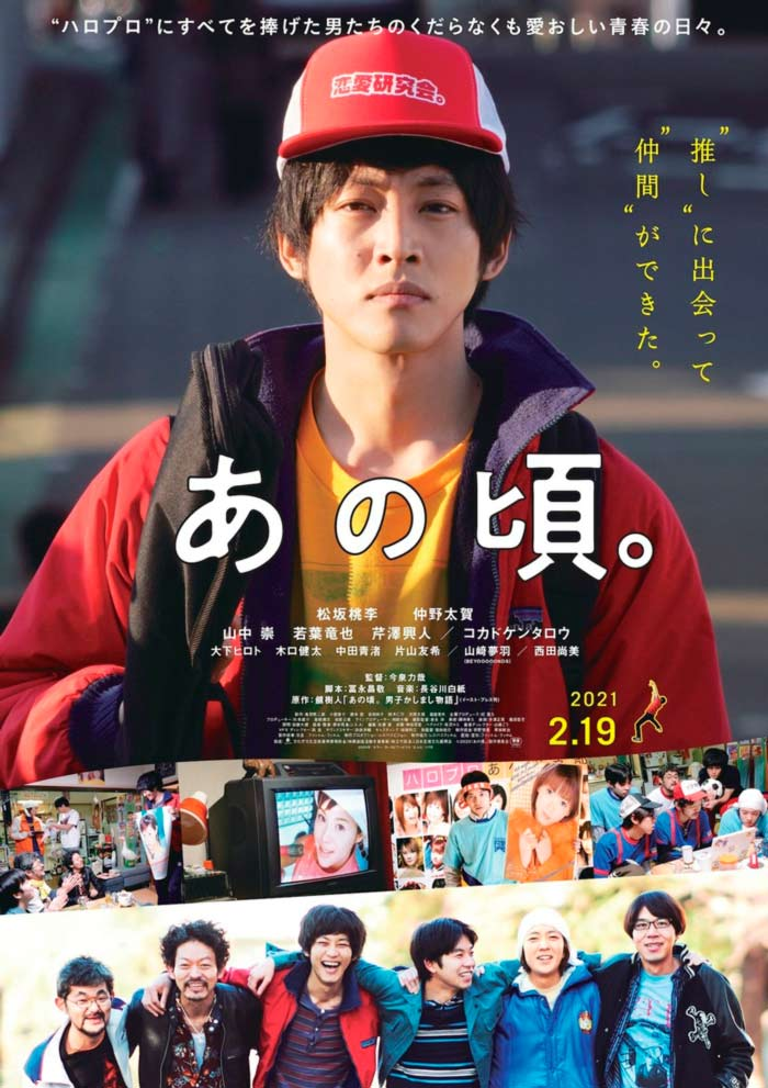 Ano Koro live-action film - Rikiya Imaizumi - poster