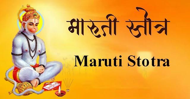 Maruti stotra I Bhimrupi stotra I Hanuman stotra I मारुती स्तोत्र I भीमरूपी स्तोत्र I हनुमान स्तोत्र