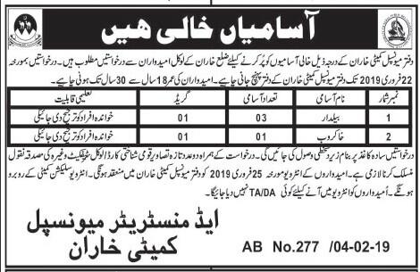 Jobs in municipal commite kharan
