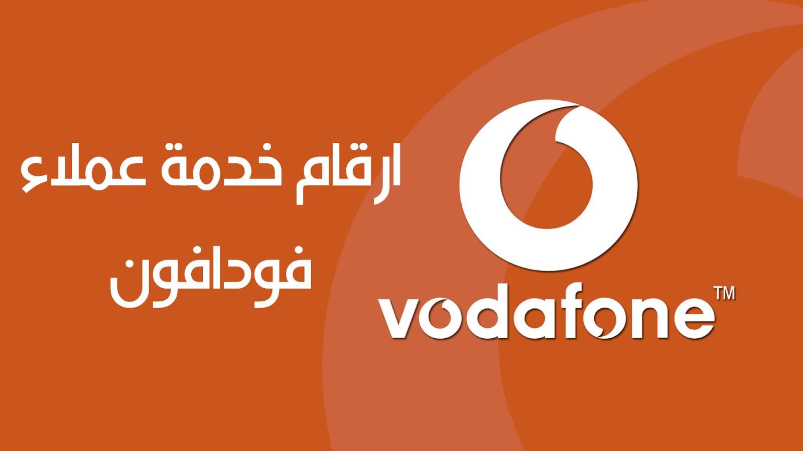 رقم خدمة عملاء فودافون 2019 للشكاوي الرقم الموحد محدث Vodafone