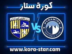 موعد وتفاصيل مباراة بيراميدز والمقاولون العرب اليوم 16-07-2021 في الدوري المصري
