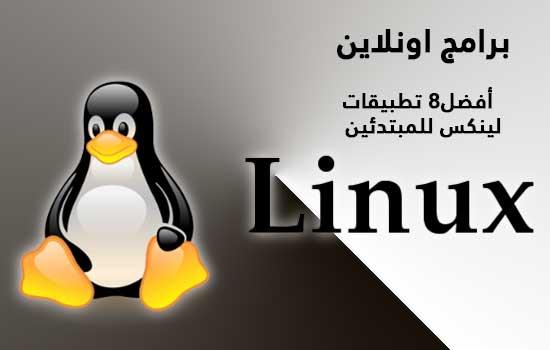 أفضل8 تطبيقات لينكس للمبتدئين
