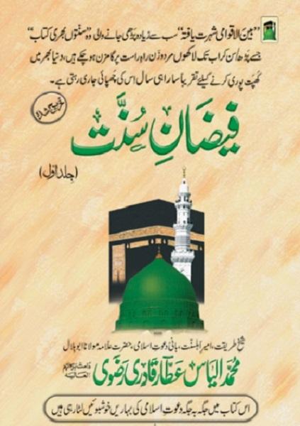 faizan-e-sunnat-urdu-pdf-free-download