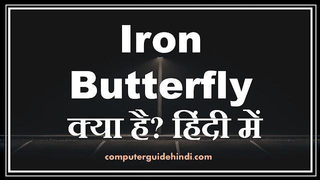 Iron Butterfly क्या है?
