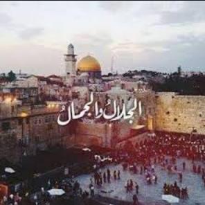 شعر القدس عاصمة فلسطين الابدية الجلال والجمال انتي ايتها القدس الابدية