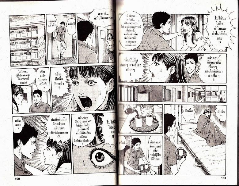 Gyo - หน้า 51