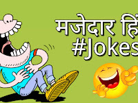 New Very Best Funniest Jokes In Hindi | Majedaar Chutkule