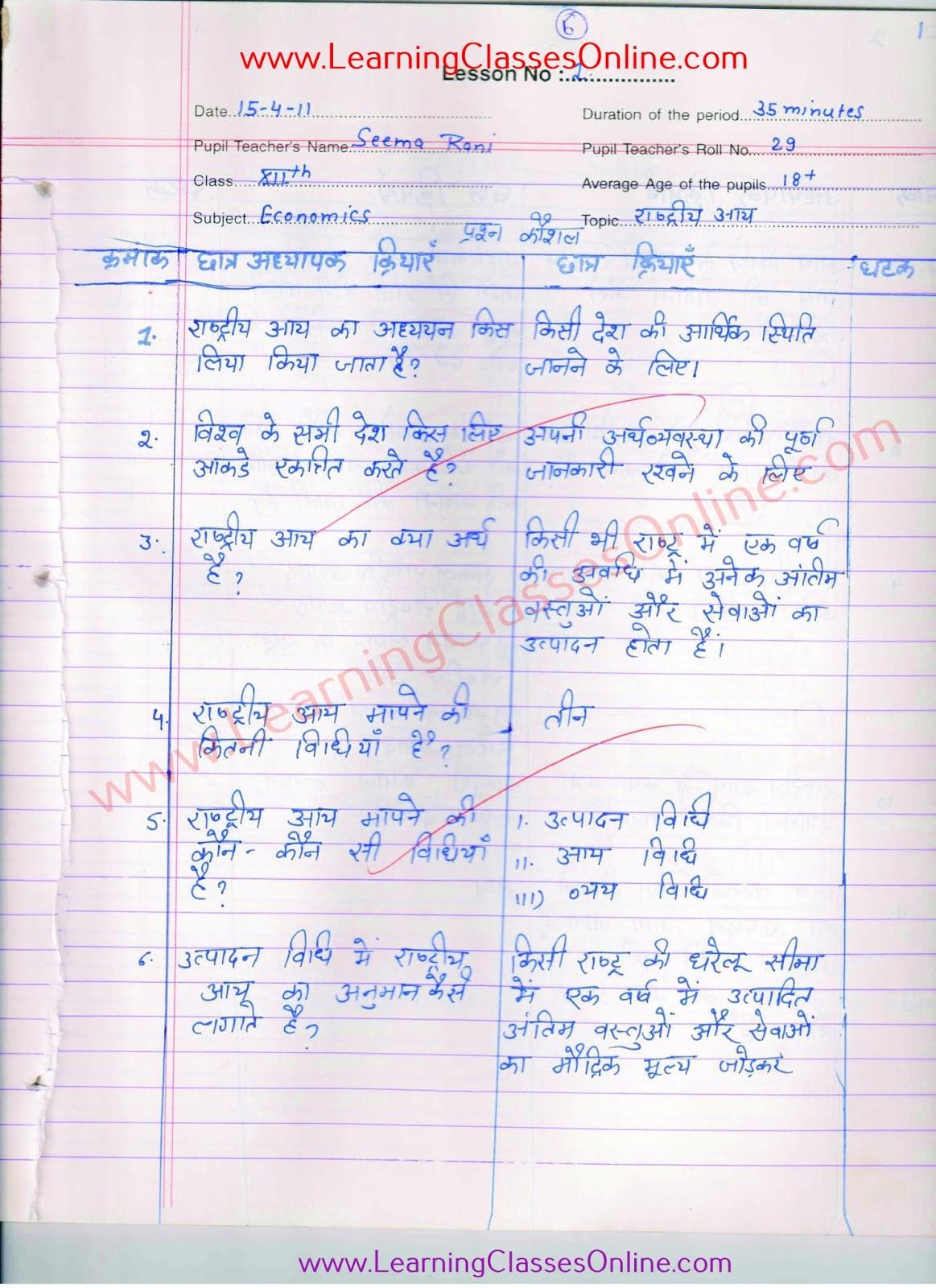 microteaching economics lesson plan, skill of questioning economics lesson plan in hindi