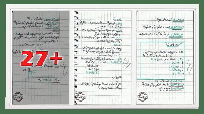 كراس أنشطة عددية - رياضيات - للسنة الأولى متوسط