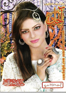 Aanchal Digest September 2018
