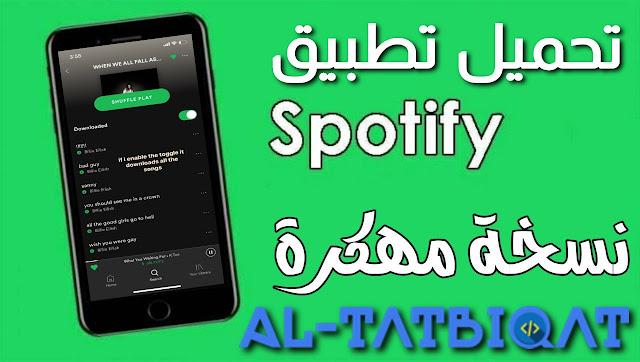 تحميل تطبيق سبوتيفاي مهكر Spotify Premium - شغال