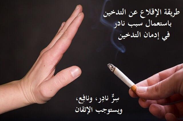 طريقة الإقلاع عن التدخين باستعمال سبب نادر في إدمان التدخين