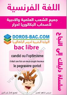دروس-البكالوريا-أحرار-مادة-اللغة-الفرنسية-لجميع-الشعب-العلمية-والادبية