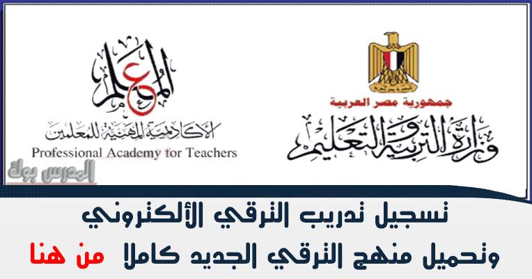 تسجيل تدريب الترقي الألكتروني وتحميل حقيبة مهارات التدريس وإدارة الصف الفعال لتدريبات المعلمين 2019