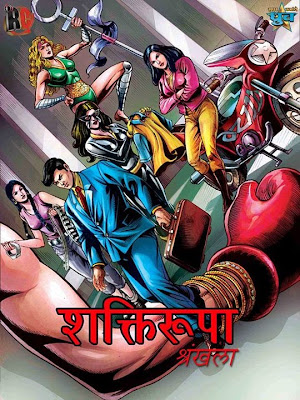 Shaktiroopa Series Ad Page