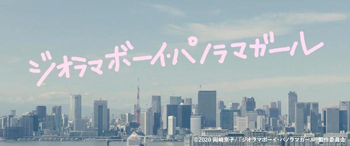 Georama Boy Panorama Girl live-action film - Natsuki Seno