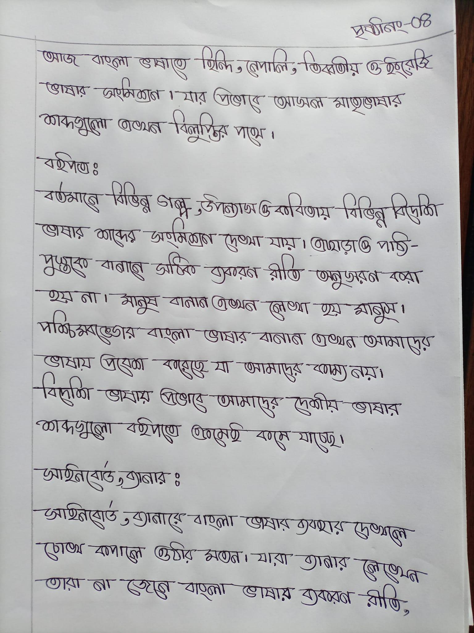 SSC Bangla Subject Assignment Answer 2021 pdf Download (Class 9-10) 5
