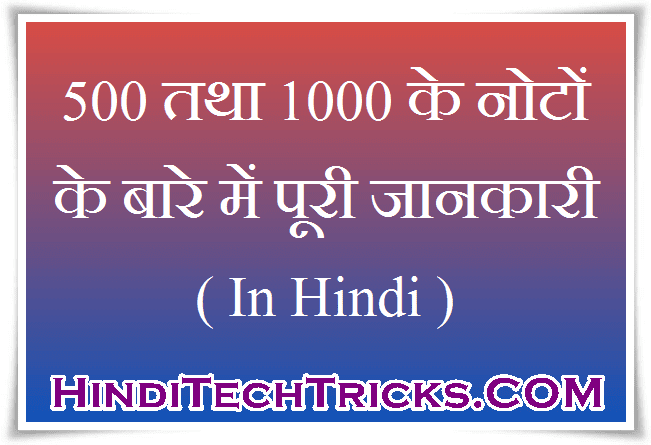 New-Notes-Jankari-Hindi-500-and-1000