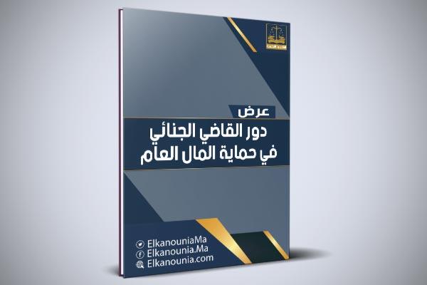 عرض بعنوان: دور القاضي الجنائي في حماية المال العام بالمغرب PDF