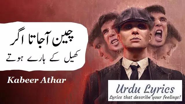 Roz o Shab Yun Na Aziyat Main Guzary Hote - Kabeer Athar - Urdu Ghazal Poetry