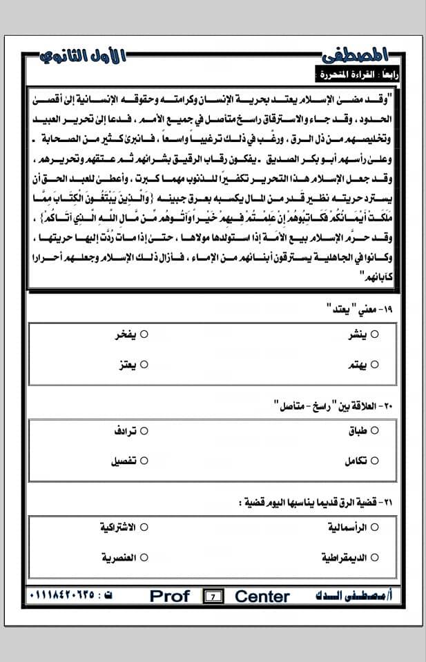 امتحان الفصل الدراسي الأول للصف الأول الثانوي (لغة عربية) نظام جديد أ/ مصطـفـى حامــد الــدِك 7