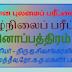 தரம் - 5 மாதிரி வினாத்தாள் பகுதி - II -  நிகழ்நிலைப் பரீட்சை