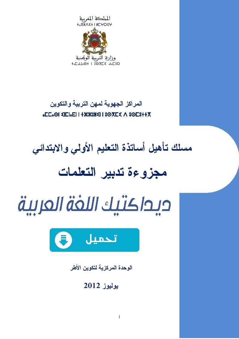 مجزوءة تدبير التعلمات الخاصة بديداكتيك اللغة العربية