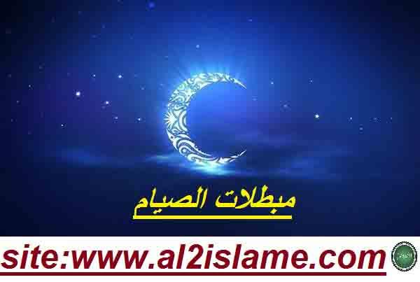 مبطلات الصيام في رمضان