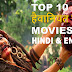 Top 10 Best Brutel Thriller Movies In Hindi And Eng
