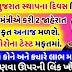May month food Distrubution Announce by CM Vijaybhai Rupani