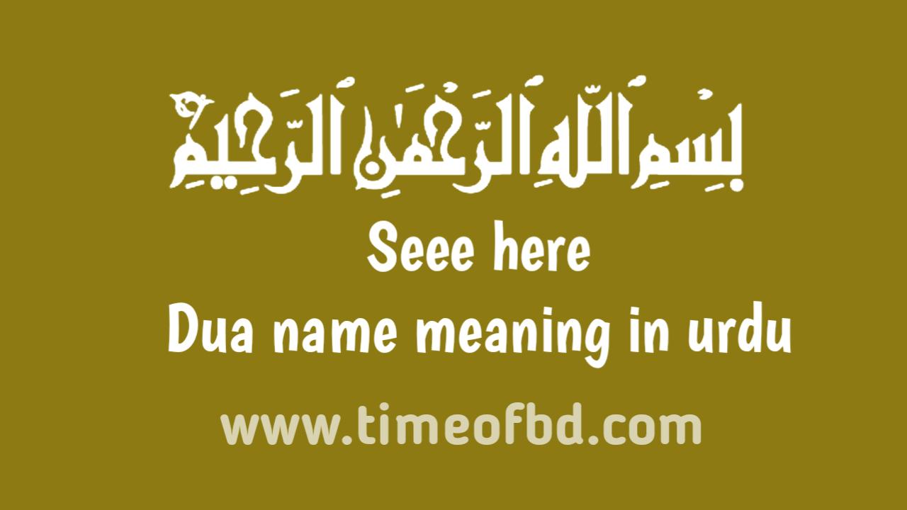 dua name meaning in urdu, برکات نام کا مطلب اردو میں ہے