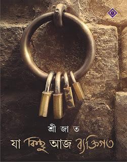 Ja Kichu Aaj Byaktigoto (যা কিছু আজ ব্যক্তিগত) by Shrijat