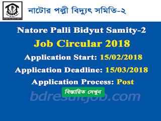 Natore Palli Bidyut Samity-2 Job Circular 2018