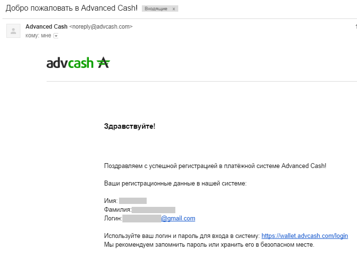 Регистрация в Advanced Cash 7