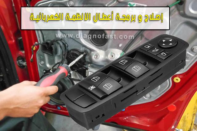 أعطال الأنظمة الكهربائية لزجاج السيارات